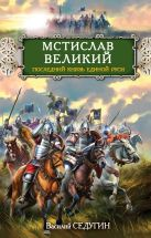 Седугин В.И. - Мстислав Великий. Последний князь Единой Руси' обложка книги