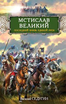 Мстислав Великий. Последний князь Единой Руси обложка книги