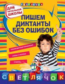 Пишем диктанты без ошибок : для начальной школы