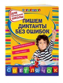 Гуменюк Е.В. - Пишем диктанты без ошибок : для начальной школы обложка книги