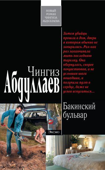 Бакинский бульвар Абдуллаев Ч.А.