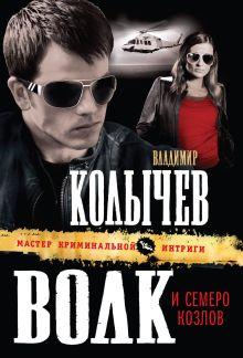 Колычев В.Г. - Волк и семеро козлов обложка книги