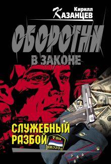 Казанцев К. - Служебный разбой обложка книги