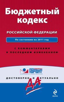 Бюджетный кодекс Российской Федерации. По состоянию на 2011 год. С комментариями к последним изменениям