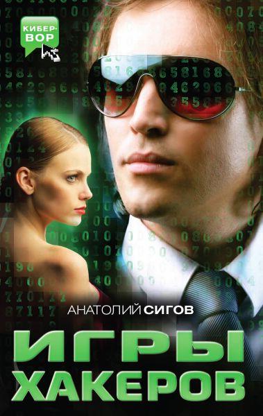 Игры хакеров