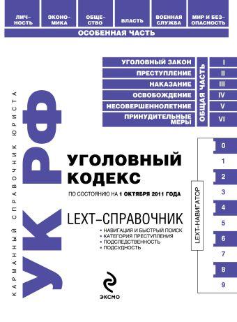 LEXT-справочник. Уголовный кодекс Российской Федерации по состоянию на 1 октября 2011 года