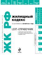 LEXT-справочник. Жилищный кодекс Российской Федерации по состоянию на 1 октября 2011 года