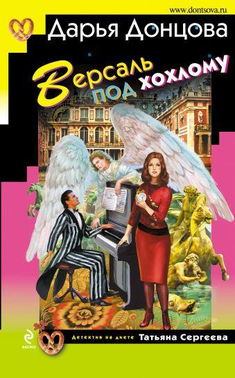 Версаль под хохлому Донцова Д.А.