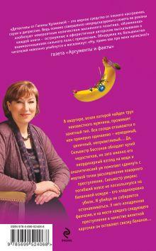 Обложка сзади Банановое убийство Галина Куликова