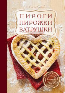 Сучкова Е.М. - Пироги, пирожки, ватрушки обложка книги