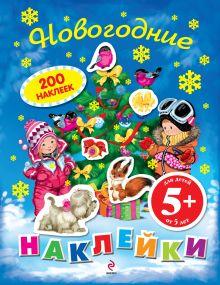 5+ Новогодние наклейки
