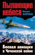 Жирохов М.А. - Пылающие небеса. Боевая авиация в Чеченской войне' обложка книги