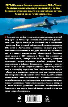 Обложка сзади Пылающие небеса. Боевая авиация в Чеченской войне Михаил Жирохов
