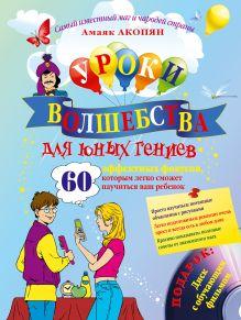 Уроки волшебства для юных гениев. 60 эффектных фокусов, которым легко сможет научиться ваш ребенок (+CD)