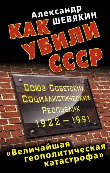 Как убили СССР. «Величайшая геополитическая катастрофа» обложка книги