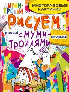 Ульева Е.А. - Рисуем с муми-троллями (многоразовые). Муми-мама обложка книги