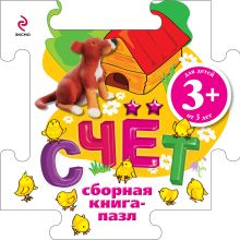 Ульева Е.А. - 3+ Книга-пазл. Счет обложка книги