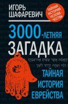 Шафаревич И.Р. - Трехтысячелетняя загадка: тайная история еврейства' обложка книги