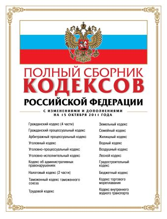 Полный сборник кодексов Российской Федерации : с изм. и доп. на 15 октября 2011 г.