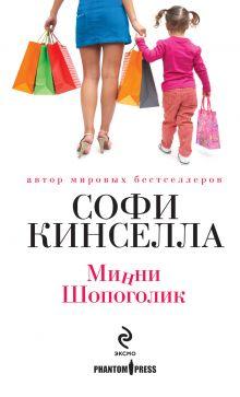 Минни Шопоголик обложка книги
