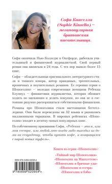 Обложка сзади Минни Шопоголик Софи Кинселла