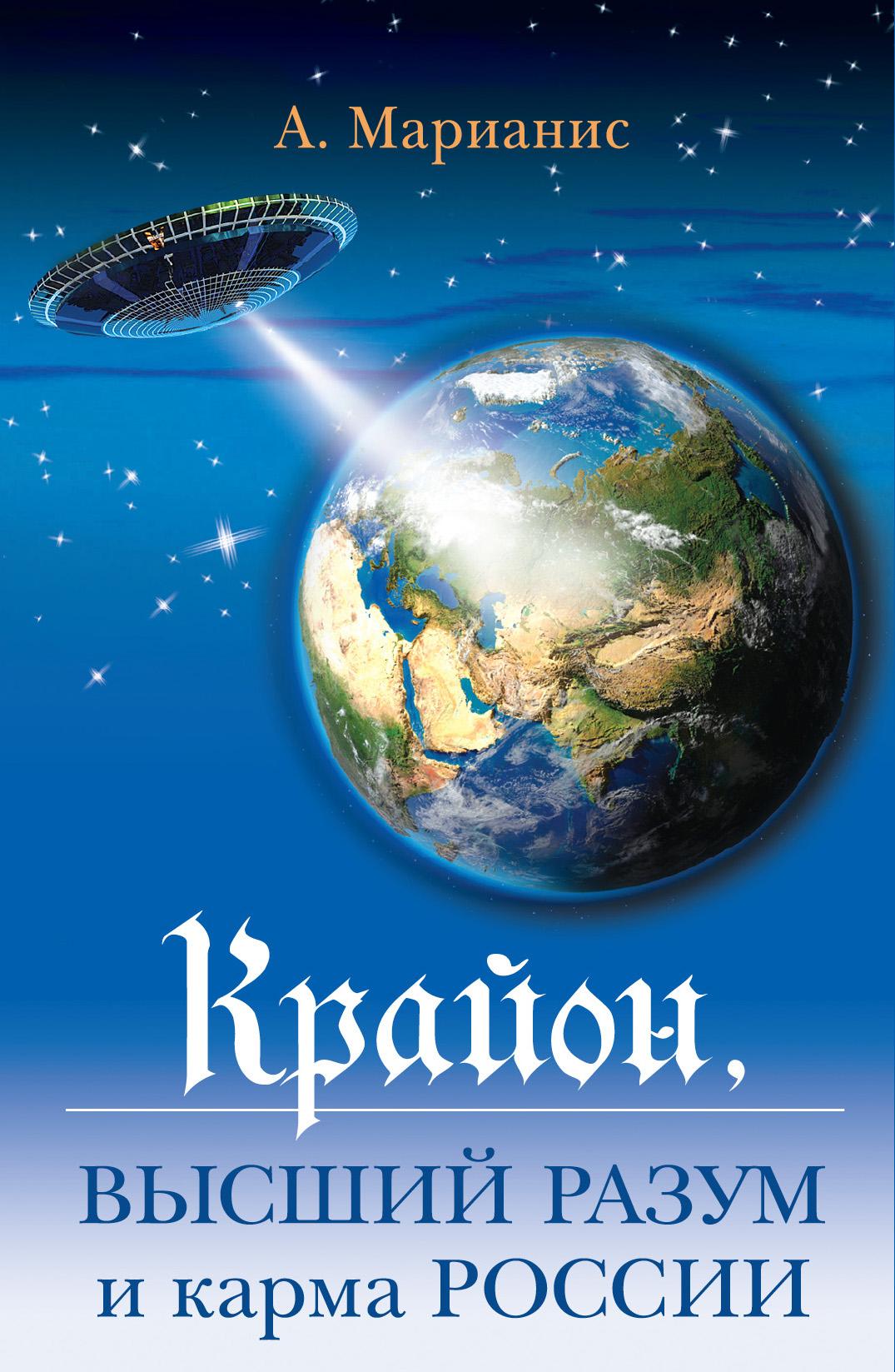 Крайон, Высший разум и карма России