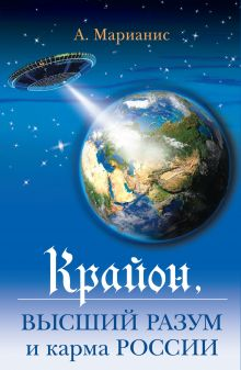 Марианис А. - Крайон, Высший разум и карма России обложка книги