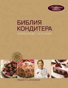 Обложка Библия Кондитера Александр Селезнев