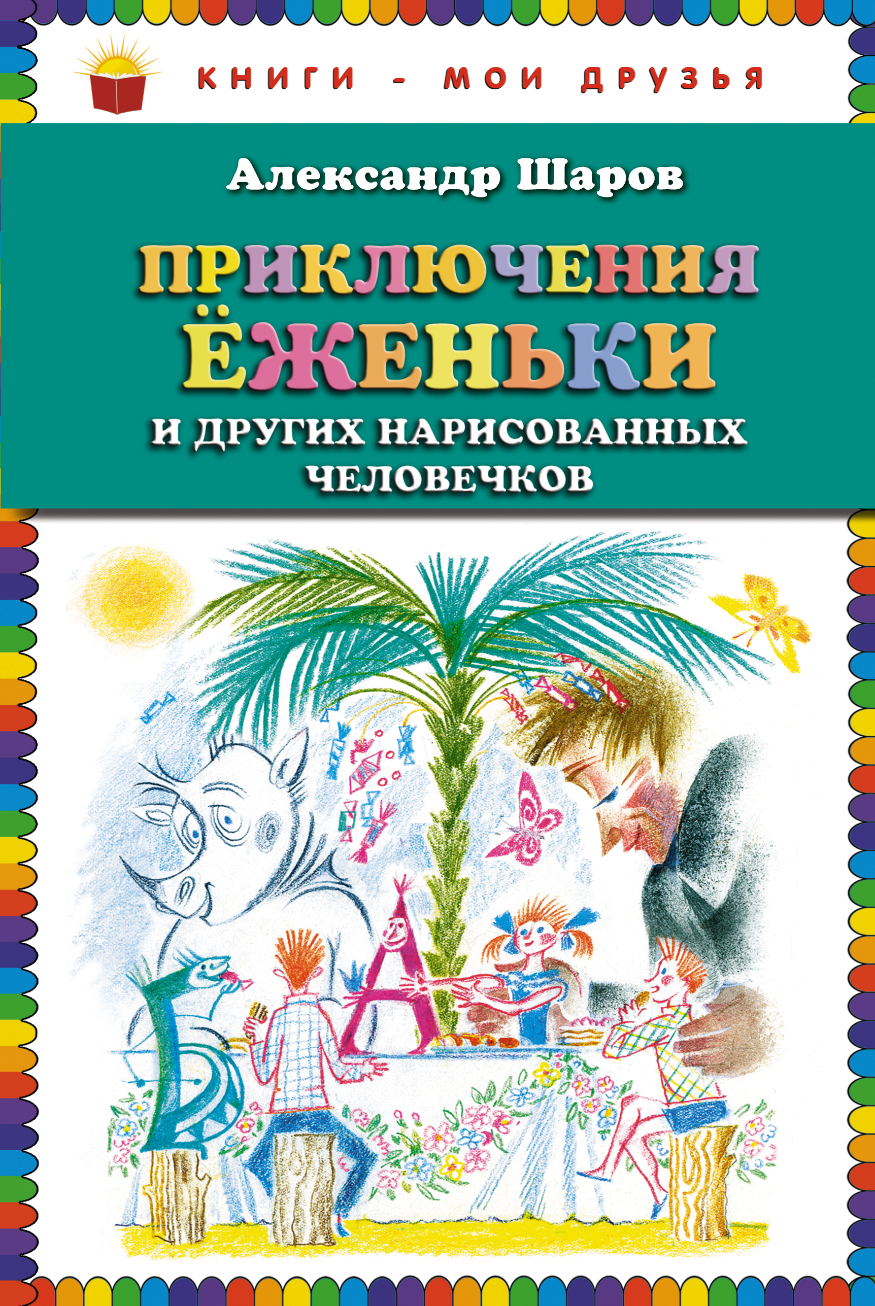 Приключения Ёженьки и других нарисованных человечков (ст.кор)