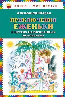 Приключения Ёженьки и других нарисованных человечков (ст.кор) обложка книги