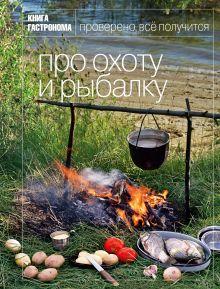 - Книга Гастронома Про охоту и рыбалку обложка книги
