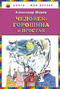 Человек-горошина и Простак (ст.кор)