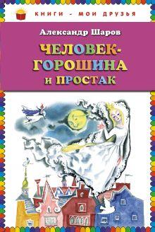 Шаров А.И. - Человек-горошина и Простак (ст.кор) обложка книги
