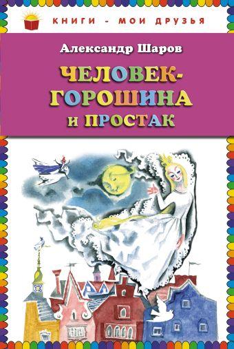 Человек-горошина и Простак (ст.кор) Шаров А.И.
