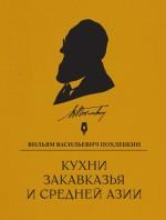 Похлебкин В.В. - Кухни Закавказья и Средней Азии обложка книги
