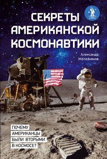 Железняков А.Б. - Секреты американской космонавтики обложка книги