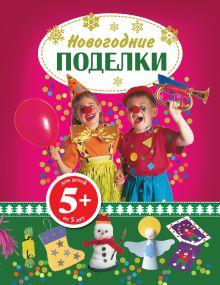 - 5+ Новогодние поделки обложка книги