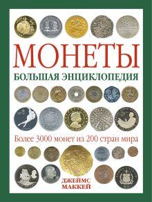 Монеты. Большая энциклопедия обложка книги