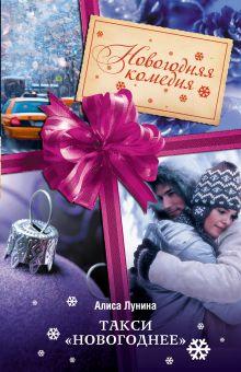 Лунина А. - Такси Новогоднее обложка книги