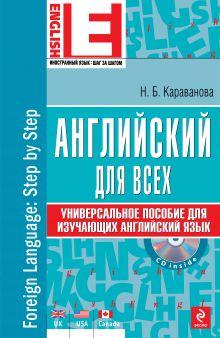 Обложка Английский для всех. Универсальное пособие для изучающих английский язык (+CD) Н.Б. Караванова