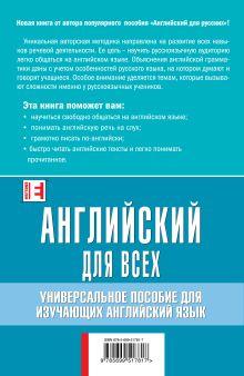 Обложка сзади Английский для всех. Универсальное пособие для изучающих английский язык (+CD) Н.Б. Караванова