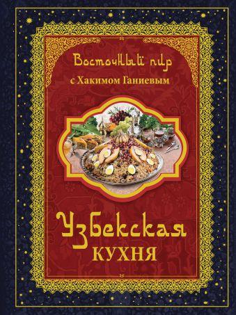 Восточный пир с Хакимом Ганиевым. Узбекская кухня Ганиев Х.