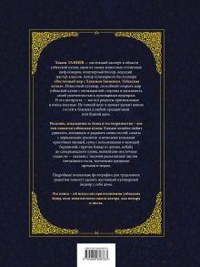Обложка сзади Восточный пир с Хакимом Ганиевым. Узбекская кухня