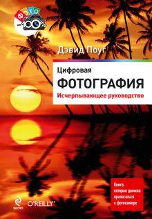 Поуг Д. - Цифровая фотография. Исчерпывающее руководство обложка книги