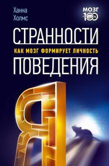 Холмс Х. - Странности поведения. Как мозг формирует личность обложка книги