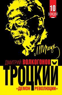 Волкогонов Д.А. - ТРОЦКИЙ. «Демон революции» обложка книги