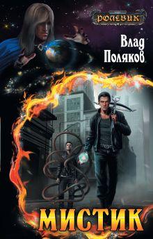 Мистик обложка книги