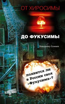 Сливяк В.В. - От Хиросимы до Фукусимы обложка книги