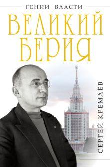 Кремлёв С. - Великий Берия. Лучший менеджер XX века обложка книги