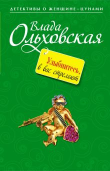 Ольховская В. - Улыбнитесь, в вас стреляют! обложка книги